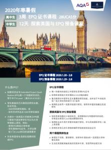 UK - EPQ证书课程