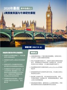 UK Program